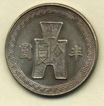 Coins Of The Chinese Republic